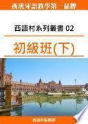 Libro de 西語村系列叢書02 初級班(下)