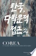 Libro de Corea, Un Acercamiento Multidisciplinario