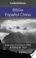 Libro de Biblia Español Chino