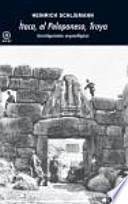 Libro de Ítaca, El Peloponeso, Troya