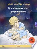 Libro de نم جيدا أيها الذئب الصغير   Que Duermas Bien, Pequeño Lobo. (كتاب الأطفال ثنائي اللغة (عربى   إسباني
