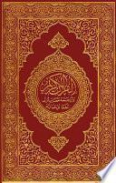Libro de The Holy Quran (el Sagrado Corán) Spanish Languange Edition Pro