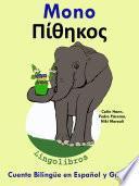 Libro de Aprender Griego: Griego Para Niños. Mono   Πίθηκος
