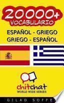 Libro de 20000+ Español   Griego Griego   Español Vocabulario