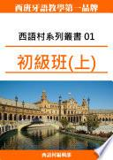 Libro de 西語村系列叢書01 初級班(上)