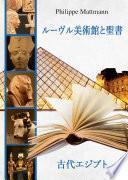 Libro de ルーヴル美術館と聖書